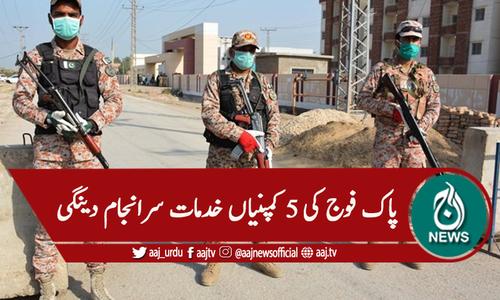 پنجاب :کورونا ایس او پیز، پاک فوج کی 5 کمپنیوں کی خدمات