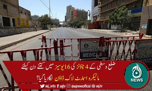 کورونا کیسز میں اضافہ:کراچی کے4ٹاؤنز میں مائیکرواسمارٹ لاک ڈاؤن نافذ