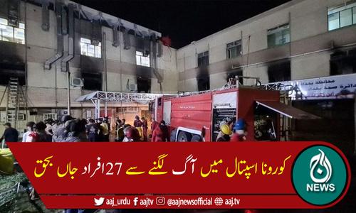 عراق میں کورونا اسپتال میں آگ لگنے سے 27افراد جاں بحق، 46زخمی