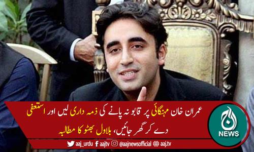 بلاول بھٹو نے وزیراعظم عمران خان سے مستعفی ہونے کا مطالبہ کردیا