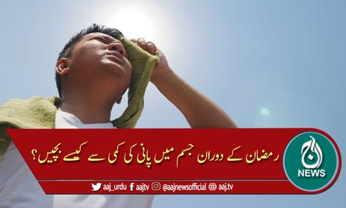 رمضان کے دوران جسم میں پانی کی کمی سے کیسے بچیں؟