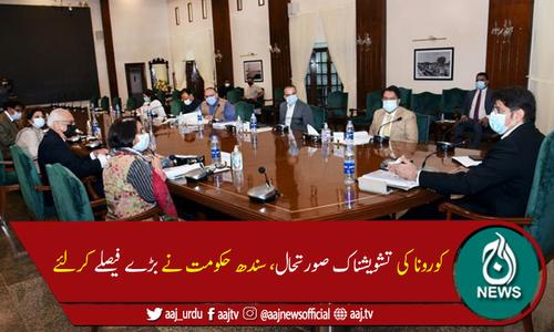 سندھ بھرمیں سرکاری دفاتر اورتمام تعلیمی ادارے بند کرنے کا اعلان