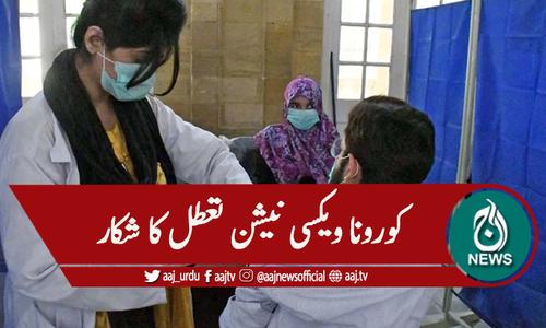 پشاور: کورونا ویکسین ختم ،ویکسی نیشن تعطل کا شکار