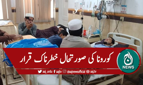 لاہور: کورونا کی صورتحال تشویشناک قرار