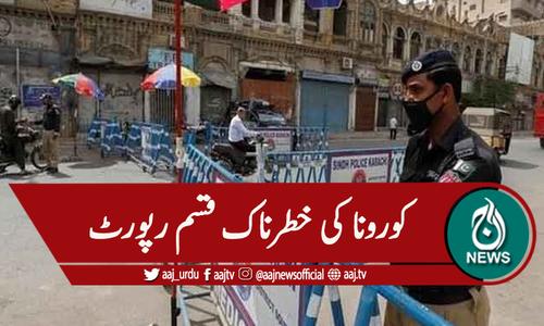 کراچی : ضلعی وسطی ،کورونا کی خطرناک قسم رپورٹ، مائیکرولاک ڈاون نافذ