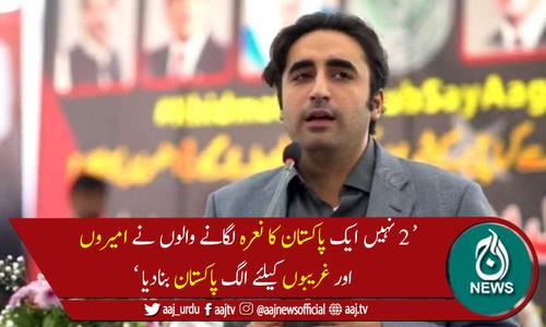 عمران خان نے امیروں  اور غریبوں کیلئے الگ پاکستان بنادیا،بلاول بھٹو
