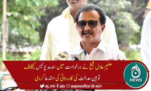 حلیم عادل شیخ نے سندھ پولیس کیخلاف سپریم کورٹ میں درخواست دائر کردی