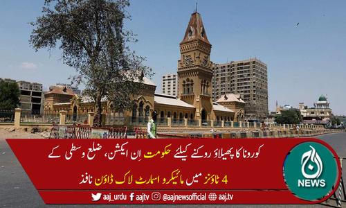کراچی:ضلع وسطی  کے 4ٹاؤنز میں مائیکرو اسمارٹ لاک ڈاؤن نافذ