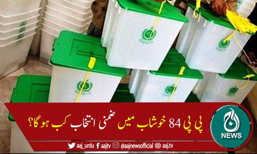 خوشاب کےحلقہ پی پی 84 میں ضمنی انتخابات کیلئے انتخابی مہم عروج پر