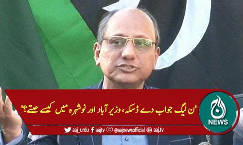 'ن لیگ جواب دے ڈسکہ، وزیر آباد اور نوشہرہ میں کیسے جیتے؟'