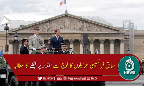 سابق فرانسیسی جرنیلوں کے حکومت کا تختہ الٹے جانے کے خواب