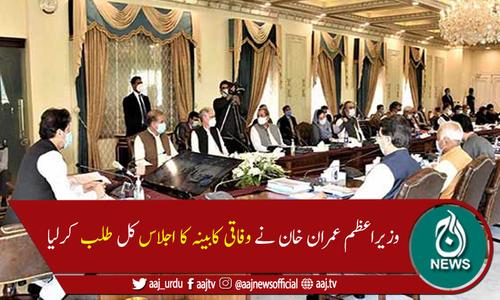 وفاقی کابینہ کا اجلاس کل طلب ، 8نکاتی ایجنڈا جاری