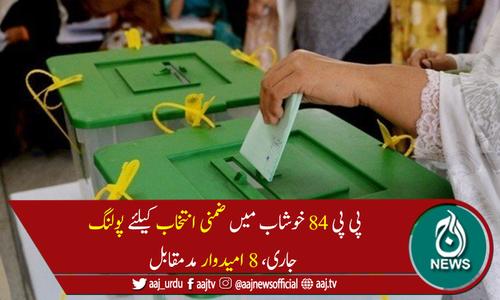 پی پی84 خوشاب میں ضمنی انتخاب کیلئے پولنگ کاعمل جاری