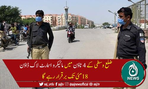 کراچی:ضلع وسطی کے4ٹاؤن میں مائیکرو اسمارٹ لاک ڈاؤن نافذ