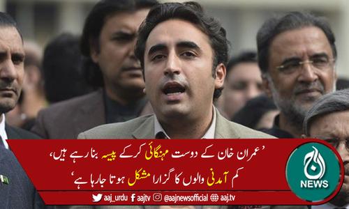 عمران خان کی حکومت مہنگائی کر کے عوام کو لوٹ رہی ہے،بلاول بھٹو