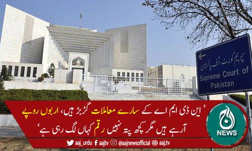کورونا ازخود نوٹس: این ڈی ایم اے اور سندھ حکومت کی رپورٹ غیر تسلی بخش قرار