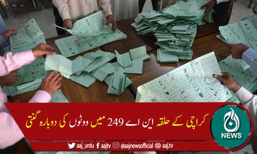 این اے249 ضمنی انتخاب: ووٹوں کی دوبارہ گنتی شروع