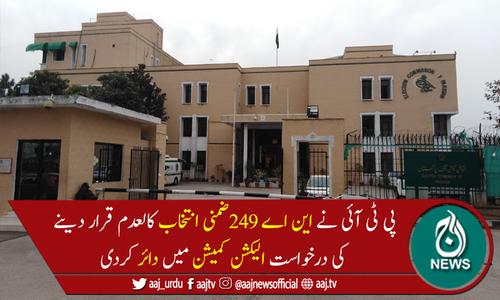 این اے249 ضمنی انتخاب کالعدم قراردینےکی درخواست الیکشن کمیشن میں دائر