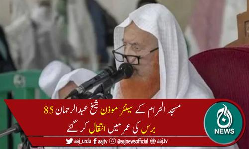مسجد الحرام کے سینئر موذن شیخ عبدالرحمان انتقال کر گئے
