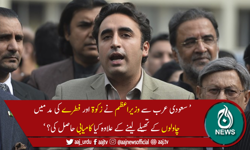 بلاول بھٹو نے وزیراعظم عمران خان کو عوام دشمن قرار دے دیا