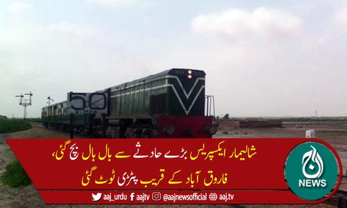 لاہور سے کراچی آنے والی شالیمار ایکسپریس حادثے سے بال بال بچ گئی