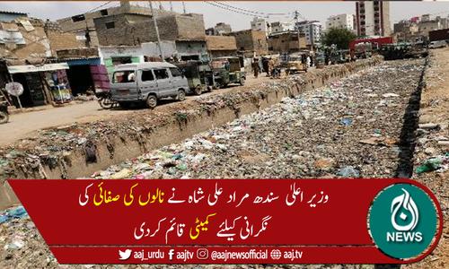 کراچی میں41نالوں کی صفائی کیلئے 50 کروڑ روپے گرانٹ کی منظوری