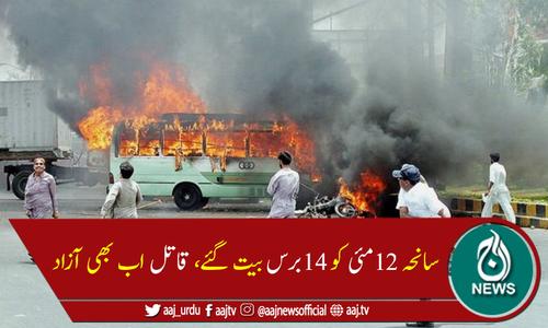 سانحہ 12مئی کو 14برس بیت گئے، متاثرین آج بھی انصاف کے منتظر
