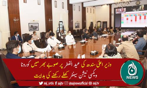 سندھ میں ریسٹورنٹس کو ٹیک اوےکی مشروط اجازت مل گئی