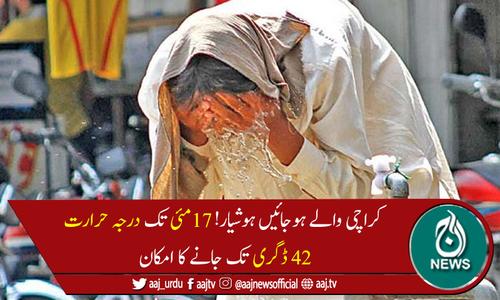 محکمہ موسمیات کی کراچی میں 15سے 17مئی تک شدید گرمی کی پیشگوئی