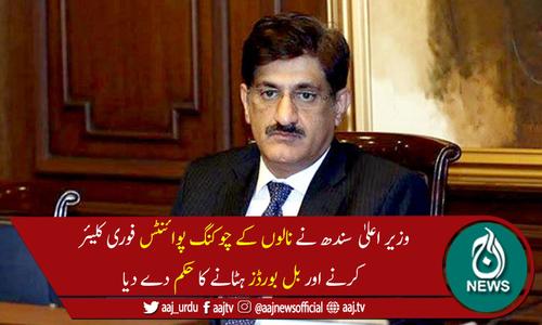سندھ حکومت نے سمندری طوفان کے پیش نظر ہنگامی اقدامات شروع کردیئے