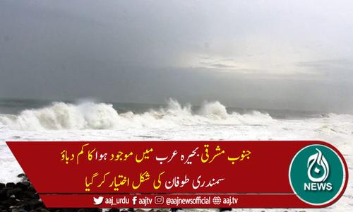 """سمندری طوفان"""" ٹاک ٹائی"""" کراچی سے 840 کلو میٹر دور رہ گیا"""