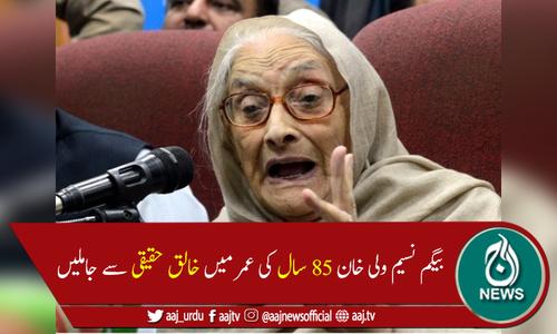 سینئر سیاستدان بیگم نسیم ولی خان انتقال کر گئیں