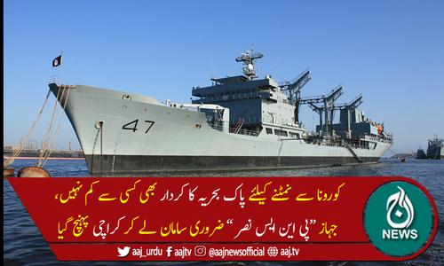 پاک بحریہ کا جہاز پی این ایس نصر کورونا سےنمٹنے کا سامان لے کر کراچی پہنچ گیا
