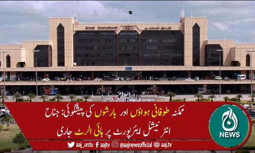 سول ایوی ایشن اتھارٹی نے جناح انٹر نیشنل ایئرپورٹ پر ہائی الرٹ جاری کردیا