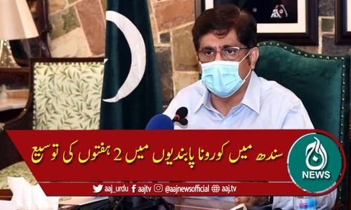 سندھ میں کورونا پابندیوں میں 2 ہفتوں کی توسیع