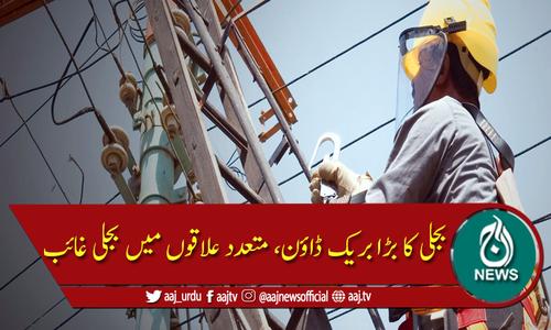 بجلی کا بڑا بریک ڈاؤن، کراچی میں بجلی غائب