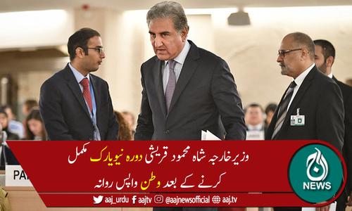 وزیرخارجہ شاہ محمود قریشی نیو یارک سے وطن واپس روانہ ہوگئے