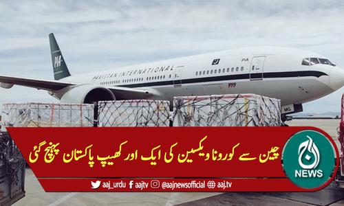 چین سے کورونا ویکسین کی ایک اورکھیپ پاکستان پہنچ گئی