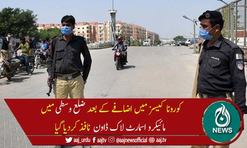 کراچی کے ضلع وسطی میں مائیکرو اسمارٹ لاک ڈاون  نافذ
