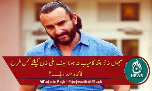 تینوں خانز جتنا کامیاب نہ ہونا میرے لئے فائدہ مند رہا،سیف علی خان