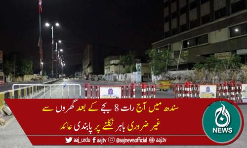 سندھ میں آج رات 8بجے کے بعد غیر ضروری باہر نکلنے پر پابندی عائد