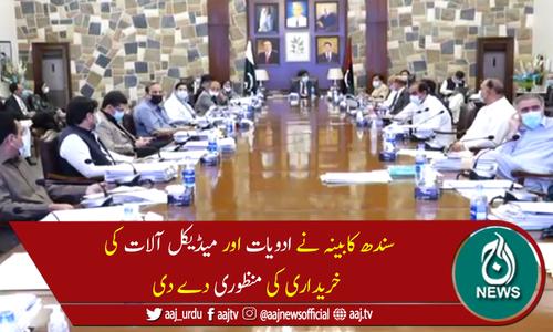 سندھ کابینہ نے پولیس اہلکاروں کی ویکسی نیشن کیلئےعمرکی حد ختم کردی