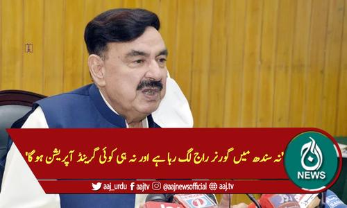 'نہ سندھ میں گورنر راج لگ رہا ہے اور نہ ہی کوئی گرینڈ آپریشن ہوگا'