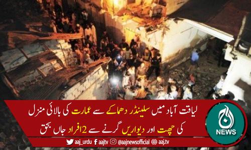 کراچی : رہائشی عمارت کی 5ویں منزل پرسلینڈر دھماکا، 2 افراد جاں بحق