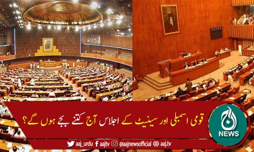 قومی اسمبلی اور سینیٹ کے اجلاس آج شام 4بجے ہوں گے