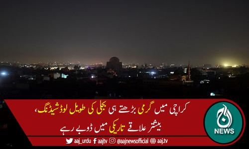 کراچی میں بجلی کی طویل لوڈشیڈنگ نے شہریوں کی زندگی اجیرن کردی