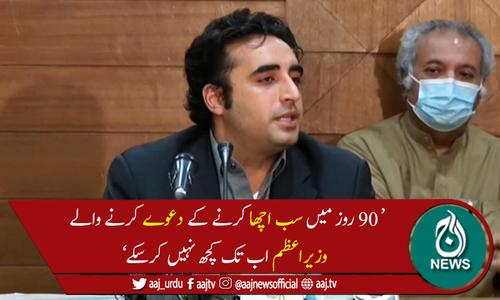 عمران خان عوام سے روٹی، کپڑا اور مکان چھین رہے ہیں، بلاول بھٹو