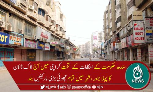 کوروناایس او پیز پر عملدرآمد کیلئے کراچی میں آج تمام مارکیٹیں بند