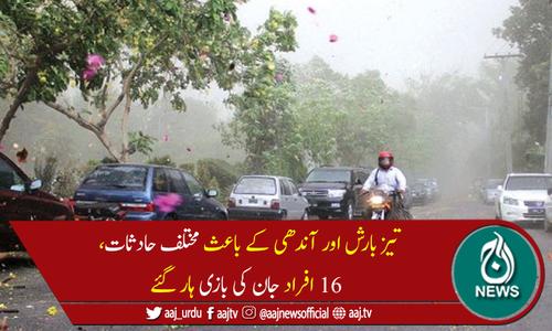 پنجاب میں بارش اور آندھی، مختلف حادثات میں 16 افراد جاں بحق