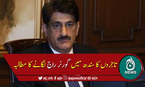 سندھ حکومت کی پالیسیوں سے نالاں تاجروں کا گورنر راج لگانے کا مطالبہ